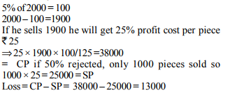 quant quiz from previous paper
